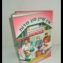 הדפסת ספרים לילדים בבני ברק